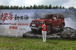 探享新生活! 北京BJ40PLUS济南交车仪式