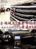 全领域大7座豪华SUV-搜狐汽车到店实拍荣威RX8