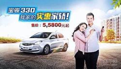 [潍坊市]5,5800元起售,宝骏330实惠上市