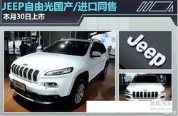 Jeep自由光现开始预订 交100赢终身免费保养