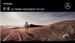梅赛德斯-奔驰沙漠越野体验·利星行专场