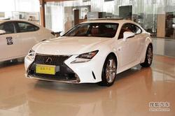 [杭州]雷克萨斯RC报价48.8万元起!有现车