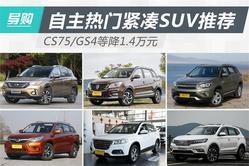 自主热门紧凑SUV推荐 CS75/GS4等降1.4万