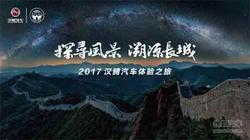 17汉腾汽车长城体验之旅河北站即将启动!