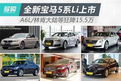 全新宝马5系Li上市 A6L/大陆等降15.5万!