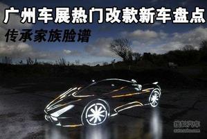 传承家族脸谱 广州车展热门改款车型盘点
