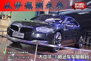 融合多种汉文化元素 大中华II概念车图解