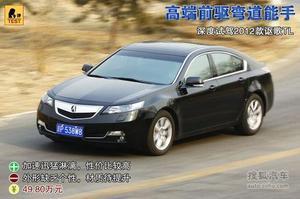 高端前驱弯道能手 深度试驾2012款讴歌TL