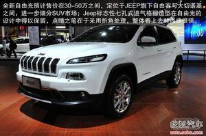 Jeep自由光广州车展正式亮相 预售35万起