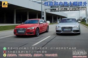 性能和内饰大幅提升 德国试驾奥迪S6与S7