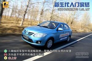 新生代入门家轿 试驾长安悦翔V3 1.3L MT