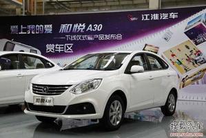 和悦A30于11月2日上市 6款车/预售6万起
