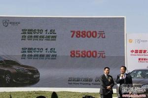 宝骏630自动挡正式上市 售7.88-8.58万元