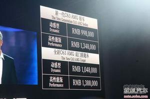 奔驰全新C63 AMG上市 售99.8-138.8万元