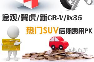 途观/翼虎/新CR-V等:热门SUV后期费用PK