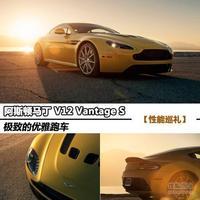 极致的优雅跑车 阿斯顿马丁V12 VantageS