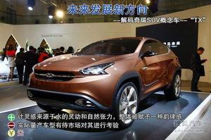 未来发展新方向 解码奇瑞SUV概念车-
