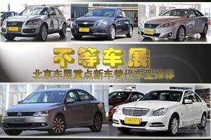 不等新车 北京车展重点新车替代车型推荐