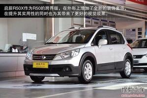 启辰R50X北京区域上市 售7.98?9.18万元