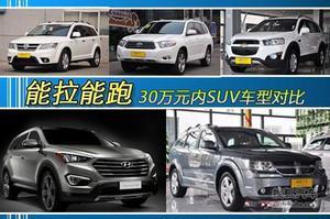 能拉能跑 五款30万元以内7座SUV车型对比