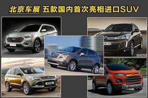 最火莫过于新车 5款国内首次亮相进口SUV