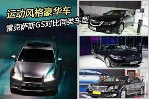 日系豪华车 全新雷克萨斯GS对比竞争车型