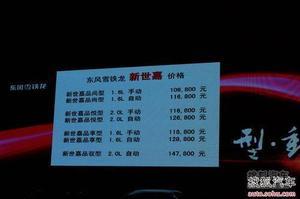 东风雪铁龙新世嘉上市 售10.68-14.78万