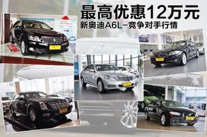 最高优惠12万元 新奥迪A6L-竞争对手行情