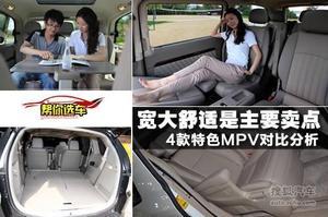 宽大舒适是主要卖点 4款特色MPV对比分析