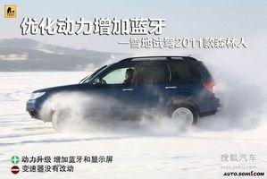 优化动力增加蓝牙 雪地试驾2011款森林人