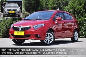 中华H220广州正式上市 售5.48-6.78万元