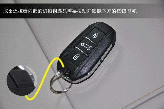 标志508的机械钥匙也藏在遥控器内部,遥控器的整体