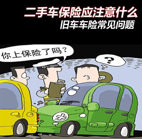 二手车保险应注意什么 旧车车险常见问题