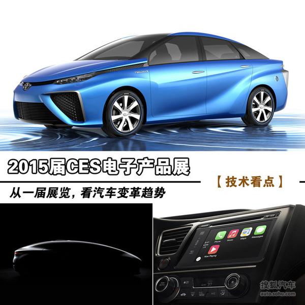 无人驾驶/新能源 从CES展望汽车变革趋势