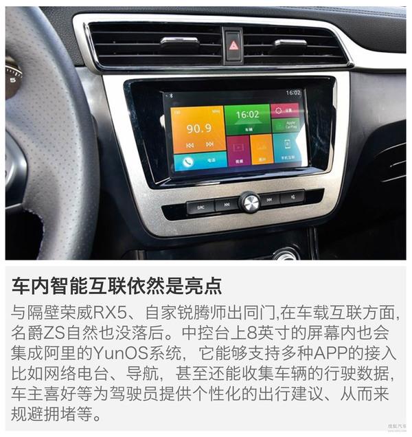 名爵ZS将于3月4日上市 共推出10款车型