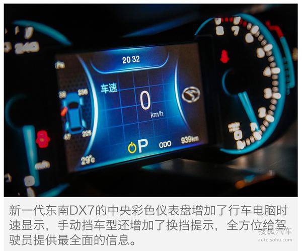 东南 DX7 实拍 图解 图片