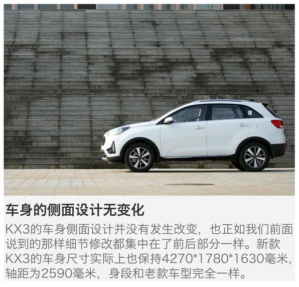 起亚 KX3傲跑 实拍 评测 图片