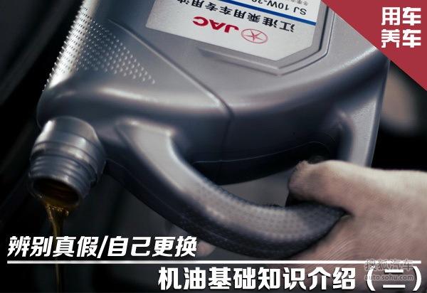 辨别真假/自己更换 机油知识介绍(二)