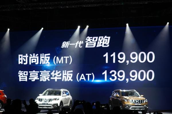 指导售价11.99-13.99万 起亚全新智跑上市
