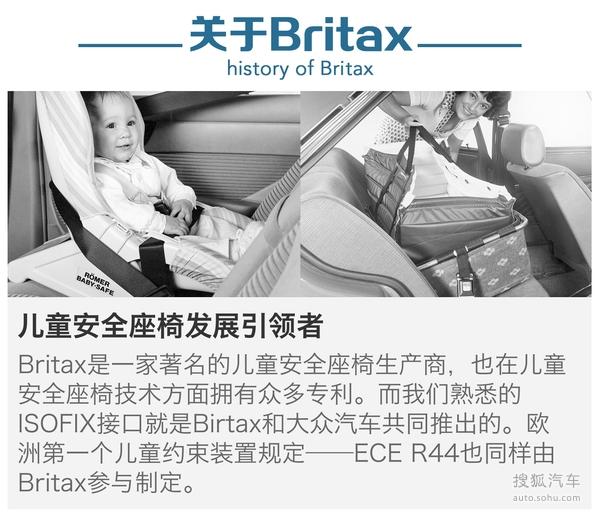 宝得适Britax儿童安全座椅体验