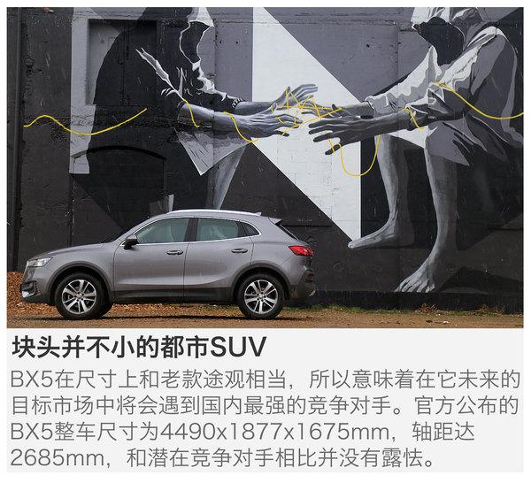 宝沃 BX5 实拍 评测 图片