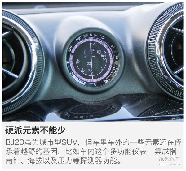 北京 北京BJ20 实拍 图解 图片