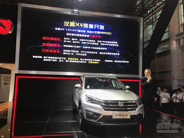 2017成都车展 汉腾X5预售9.88万起高清图片
