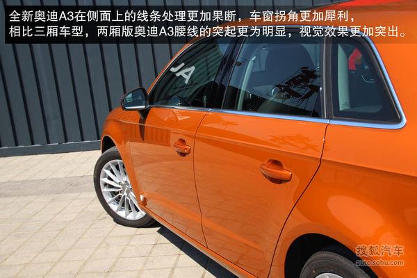 奥迪 A3 Sportback(国产) 实拍 图解 图片