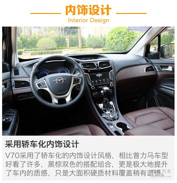 搜狐汽车 -要的就是家用范儿 试驾海马V70 六座版高清图片