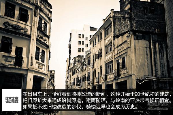 广州车展七日谈之-广州与车展无关的那座城