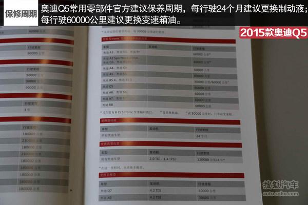 2015款奥迪q5保养手册解析 小保养需要1296元图片