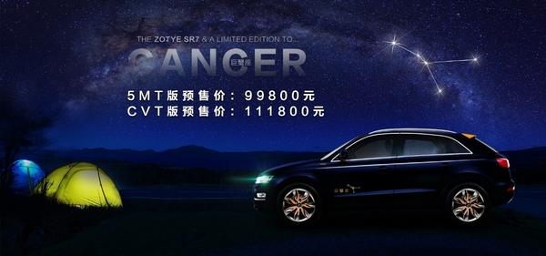 众泰SR7巨蟹版公布预售价 9.98万元起
