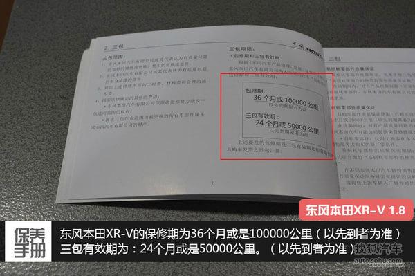 东风本田XR-V保养手册