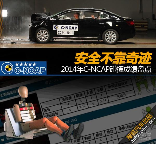 安全不靠奇迹 2014年C-NCAP碰撞成绩盘点